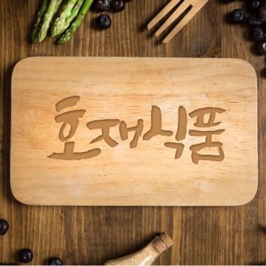 호재식품 홍보영상